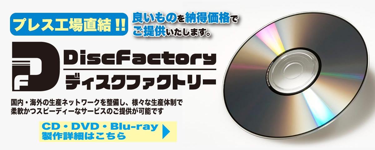 全国対応】BD・CD・DVDプレスなら大阪のディスクファクトリー