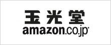 玉光堂 Amazon店